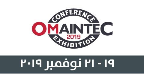 المؤتمر الدولي السادس عشر للتشغيل والصيانة في الدول العربية