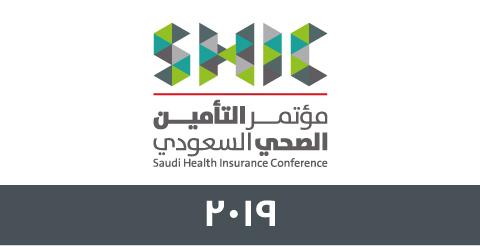 مؤتمر التأمين الصحي السعودي