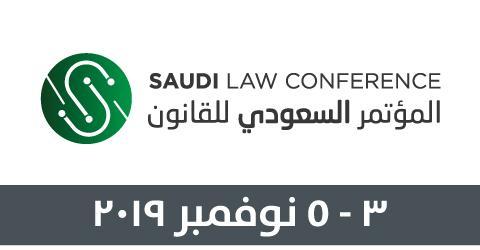 المؤتمر السعودي للقانون - 2019